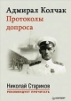 Адмирал Колчак. Протоколы допроса. Предисловие Николая Старикова